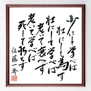佐藤一斎の名言色紙『少にして学べば、壮にして為す。壮にして学べば、老いて衰えず。老いて学べば、死して朽ちず。』額付き/直筆済み|rittermind