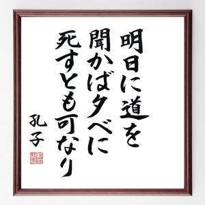 孔子の名言書道色紙『明日に道を聞かば夕べに死すとも可なり』額付き/直筆済み|rittermind
