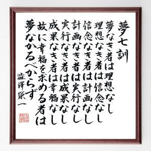渋沢栄一の名言色紙『夢七訓、夢なき者は理想なし、理想なき者は信念なし、信念なき者は計画なし、計画なき者は実行なし〜』額付き/直筆済み|rittermind