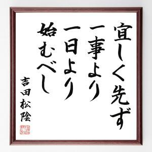 吉田松陰の名言色紙『宜しく先ず一事より一日より始むべし』額付き/直筆済み|rittermind