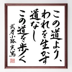 武者小路実篤の名言色紙『この道より、我を生かす道なし、この道を歩く』額付き/直筆済み|rittermind