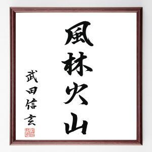 武田信玄の四字熟語色紙『風林火山』額付き/直筆済み|rittermind
