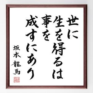 坂本龍馬の名言色紙『世に生を得るは事を成すにあり』額付き/直筆済み|rittermind