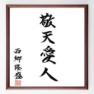 西郷隆盛の四字熟語色紙『敬天愛人』額付き/直筆済み|rittermind