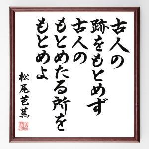 松尾芭蕉の俳句書道色紙『古人の跡をもとめず、古人のもとめたる所をもとめよ』額付き/直筆済み|rittermind