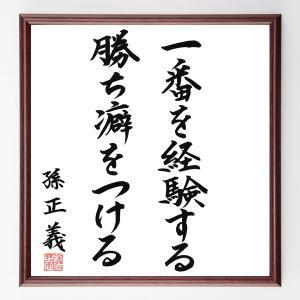 孫正義の名言色紙『一番を経験する、勝ち癖をつける』額付き/直筆済み|rittermind