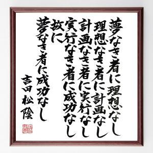 吉田松陰の名言色紙『夢なき者に理想なし、理想なき者に計画なし、計画なき者に実行なし、実行なき者に成功なし、故に夢なき者に成功なし』額付き/直筆済み|rittermind