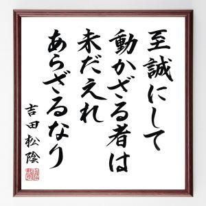 吉田松陰の名言色紙『至誠にして動かざる者は未だ之れあらざるなり』額付き/直筆済み|rittermind
