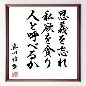 真田信繁(真田幸村)の名言色紙『恩義を忘れ、私欲を貪り、人と呼べるか』額付き/直筆済み rittermind