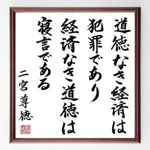 二宮尊徳の名言色紙『道徳なき経済は犯罪であり、経済なき道徳は寝言である』額付き/直筆済み|rittermind