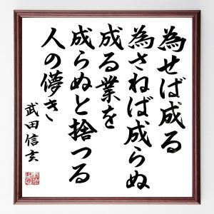 武田信玄の名言色紙『為せば成る、為さねば成らぬ成る業を、成らぬと捨つる人の儚き』額付き/直筆済み|rittermind