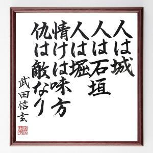 武田信玄の名言色紙『人は城、人は石垣、人は堀、情けは味方、仇は敵なり』額付き/直筆済み|rittermind