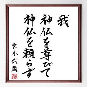 宮本武蔵の名言色紙『我、神仏を尊びて、神仏を頼らず』額付き/直筆済み rittermind