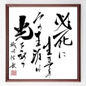 織田信長の名言色紙『必死に生きてこそ、その生涯は光を放つ』額付き/直筆済み|rittermind