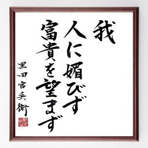 黒田官兵衛の名言色紙『我、人に媚びず、富貴を望まず』額付き/直筆済み rittermind