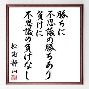 松浦静山の名言色紙『勝ちに不思議の勝ちあり、負けに不思議の負けなし』額付き/直筆済み|rittermind