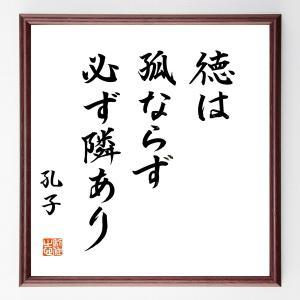 孔子の名言書道色紙『徳は孤ならず必ず隣あり』額付き/直筆済み|rittermind