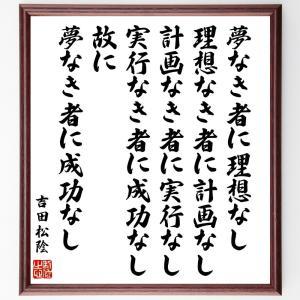 名言本色紙『夢なき者に理想なし、理想なき者に計画なし故に〜夢なき者に成功なし』吉田松陰/額付き/受注後直筆制作|rittermind