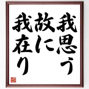 ルネ・デカルトの名言色紙『我思う故に我在り』額付き/受注後直筆 rittermind