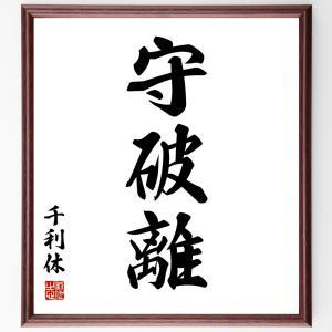 千利休の三字熟語色紙『守破離』額付き/受注後直筆|rittermind