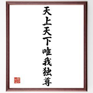 ブッダ(釈迦)の名言色紙『天上天下唯我独尊』額付き/受注後直筆|rittermind