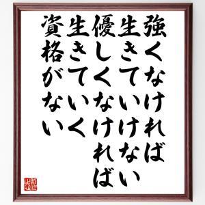 名言色紙『男は強くなければ生きていけない〜』レイモンド・チャンドラー/額付き/受注後直筆制作