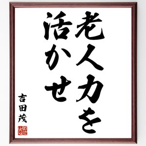 吉田茂の名言色紙『老人力を活かせ』額付き/受注後直筆|rittermind