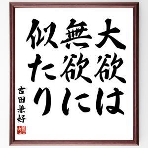 名言色紙『大欲は無欲に似たり』吉田兼好/額付き/受注後直筆制作|rittermind