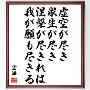 名言本色紙『虚空が尽き、衆生が尽き、涅槃が尽きれば、我が願も尽きる』空海/額付き/受注後直筆制作|rittermind