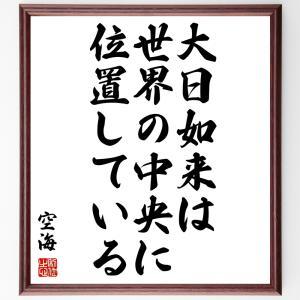 『大日如来は世界の中央に位置している』空海/直筆名言色紙/額付き/受注後直筆制作