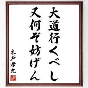 名言色紙『大道行くべし又何ぞ妨げん』木戸孝允/額付き/受注後直筆制作