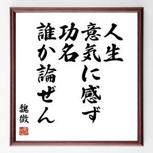魏徴の名言色紙『人生意気に感ず、功名誰か論ぜん』額付き/受注後直筆|rittermind
