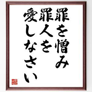 ガンディー(ガンジー)の名言色紙『罪を憎み罪人を愛しなさい』額付き/受注後直筆|rittermind