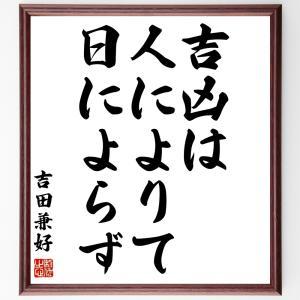 名言色紙『吉凶は人によりて日によらず』吉田兼好/額付き/受注後直筆制作|rittermind