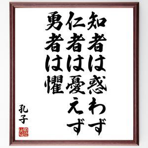 孔子の名言書道色紙『知者は惑わず、仁者は憂えず勇者は懼』額付き/受注後直筆|rittermind