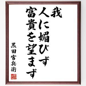 黒田官兵衛の名言色紙『我、人に媚びず、富貴を望まず』額付き/受注後直筆 rittermind
