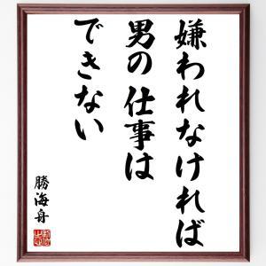 勝海舟の名言色紙『嫌われなければ男の仕事はできない』額付き/受注後直筆