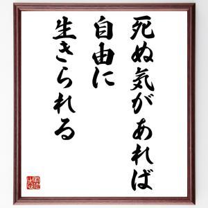 ガンディー(ガンジー)の名言色紙『死ぬ気があれば自由に生きられる』額付き/受注後直筆|rittermind