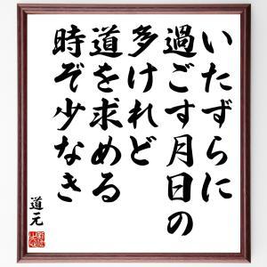 道元の名言書道色紙『いたずらに過ごす月日の多けれど、道を求める時ぞ少なき』額付き/受注後直筆 rittermind