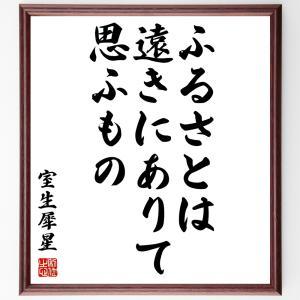 室生犀星の名言色紙『ふるさとは遠きにありて思ふもの』額付き/受注後直筆|rittermind