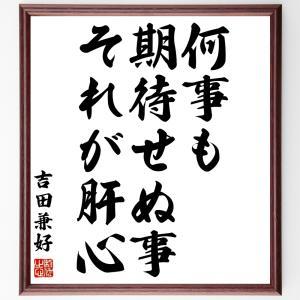 名言色紙『何事も期待せぬ事それが肝心』吉田兼好/額付き/受注後直筆制作|rittermind