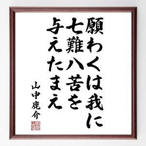 『願わくは我に七難八苦を与えたまえ』山中鹿介/直筆名言色紙/額付き/受注後直筆制作