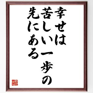名言色紙『幸せは苦しい一歩の先にある』額付き/受注後直筆|rittermind