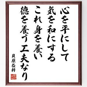 貝原益軒の名言色紙『心を平にして気を和にする、これ身を養い徳を養う工夫なり』額付き/受注後直筆|rittermind