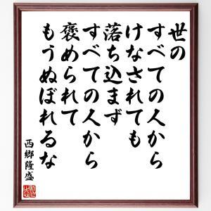 西郷隆盛の名言色紙『世のすべての人からけなされても落ち込まず、すべての人から褒められてもうぬぼれるな』額付き/受注後直筆|rittermind