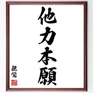 『他力本願』親鸞/直筆名言色紙/額付き/受注後直筆制作