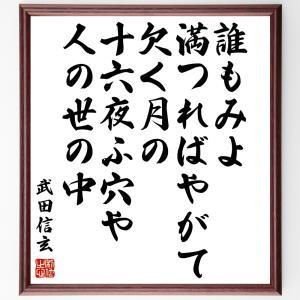 武田信玄の名言色紙『誰もみよ満つればやがて欠く月の十六夜ふ穴や人の世の中』額付き/受注後直筆|rittermind