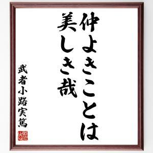 武者小路実篤の名言色紙『仲よきことは美しき哉』額付き/受注後直筆|rittermind