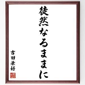 名言色紙『徒然なるままに』吉田兼好/額付き/受注後直筆制作|rittermind