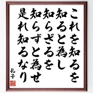 孔子の名言書道色紙『これを知るを知ると為し知らざるを知らずと為せ是れ知るなり』額付き/受注後直筆|rittermind